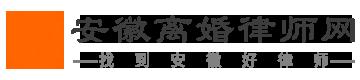 安徽离婚律师网